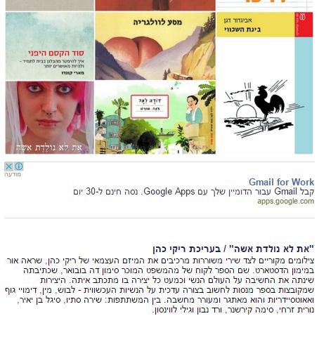 יותם שווימר, ספרים ynet