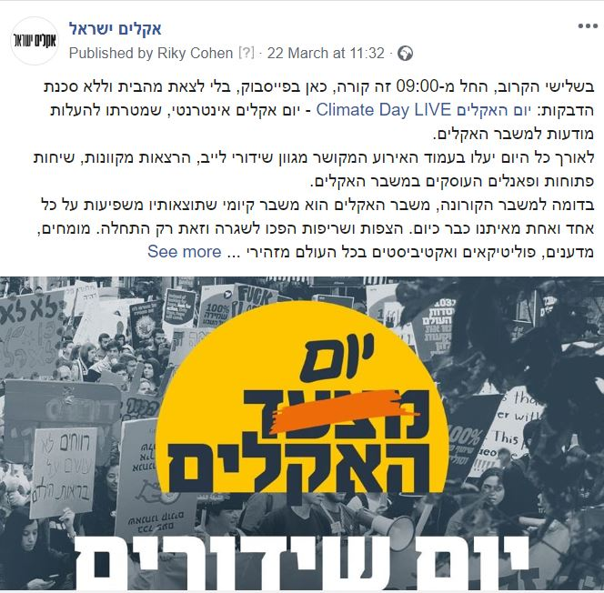 ניהול פייסבוק אקלים ישראל